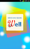Screenshot of WELL PPS - 위너스텔 선불폰