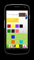 Screenshot of Kids IQ Arabic