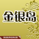 jinyindao icon