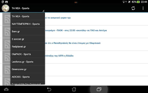 Greek Sports RSS Live - screenshot