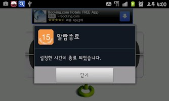 Screenshot of 15분 알람