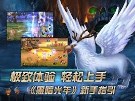 Screenshot of 黑暗光年-地狱翅膀全球首发暗黑风闯关格斗手游