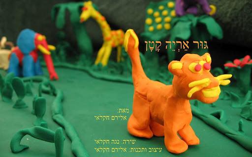 ספר ילדים - גור אריה קטן