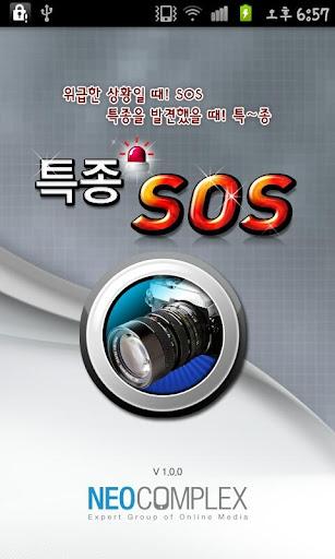 특종 SOS