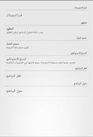 Screenshot of مدونتي