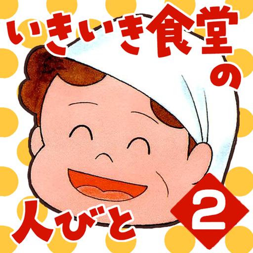 いきいき食堂の人びと2 漫畫 LOGO-阿達玩APP
