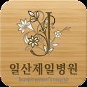 일산제일병원 icon