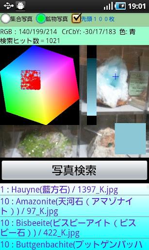 鉱物写真検索
