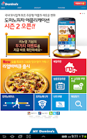 Screenshot of 도미노피자-Domino Pizza of Korea