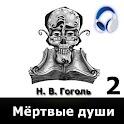 Мертвые души ч.2(аудиокнига) icon