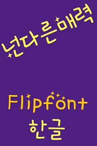 Aa넌다른매력™ 한국어Flipfont 이미지[2]