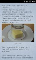 Screenshot of Полезные советы
