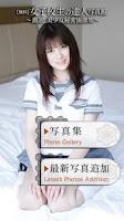 Screenshot of 女子校生の達人写真館[無料] ~激選!美少女秘密画像集~