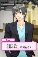 Screenshot of 【女子ゲー】ダーリンは芸能人forGREE