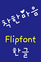 Screenshot of NeoGoodness™ Korean Flipfont