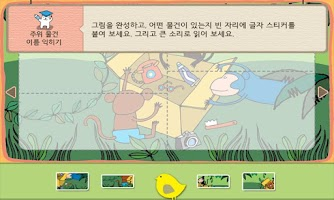 Screenshot of Hanglue JaRam - Level 1 Book 4