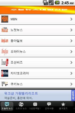 【免費新聞App】오늘신문내일뉴스-APP點子