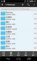 Screenshot of 文件管理器