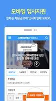Screenshot of 취업은 잡코리아 앱! -공채,면접,입사지원까지!