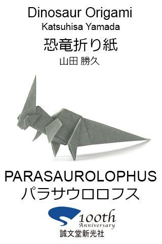 恐竜折り紙6 【パラサウロロフス】
