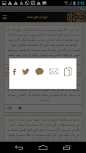 مكة - screenshot