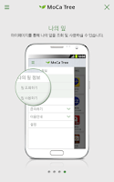Screenshot of 모카 트리(구 올레터치NFC)