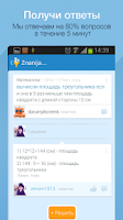 Screenshot of Znanija.com (Знания.com)