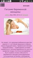 Screenshot of Полезные советы беременным