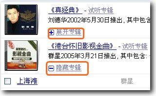 谷歌音乐搜索试用手记-优势与劣势(可能吧 www.kenengba.com)