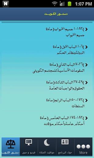 Kuwait Constitution