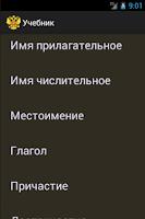 Screenshot of Русский язык ЕНТ