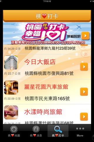 【免費旅遊App】愛ㄑ桃-APP點子