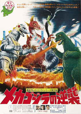 Terror of Mechagodzilla (Mekagojira no gyakushu) (1975, Japan) movie poster
