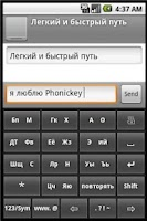 Screenshot of Phonic Keyboard Russian
