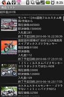 Screenshot of ヤフオクReader