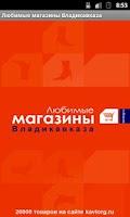 Screenshot of Любимые магазины Владикавказа