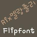 RixMelangcholly KoreanFlipFont icon