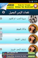 Screenshot of نغمات و رنات زمان