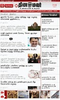 Screenshot of Dinamalar for Tablets
