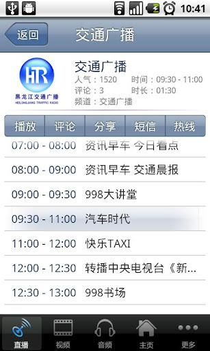 龙广影音 for Android