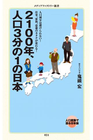 2100年 人口3分の1の日本