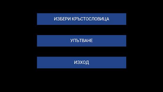 Кръстословици бгnet for lollipop - android 50
