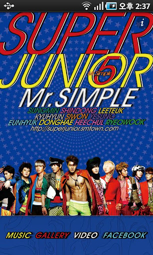 Super Junior Lite