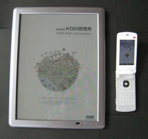kddi_epaper