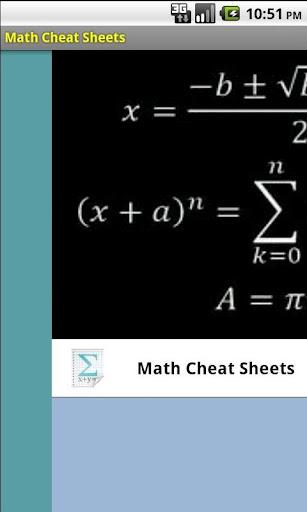數學作弊表