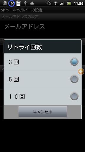 無料工具AppのSPメールヘルパー 記事Game