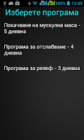 Screenshot of Фитнес Дневник