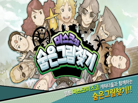 Mas Nose And Hidden Object For Kakao APK