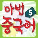 마법 중국어 5