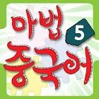 마법 중국어 5 icon
